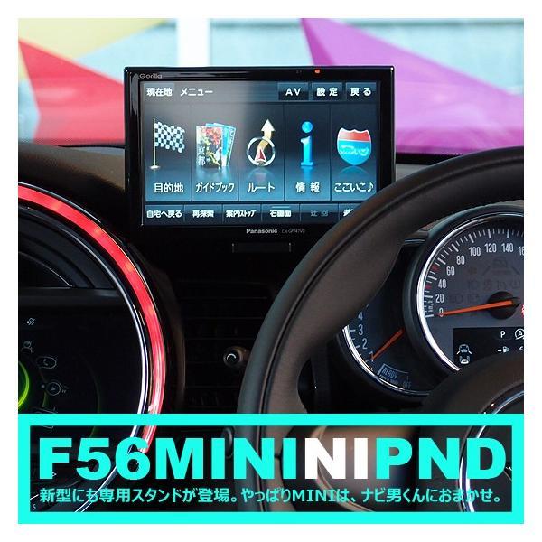 MINI(F54・F55・F56・F57)専用PND取付スタンド。ナビ男くんオリジナル。|naviokun