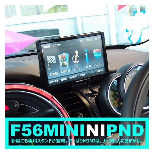 MINI(F54・F55・F56・F57)専用PND取付スタンド。ナビ男くんオリジナル。|naviokun|02