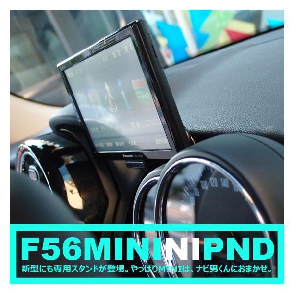 MINI(F54・F55・F56・F57)専用PND取付スタンド。ナビ男くんオリジナル。|naviokun|03