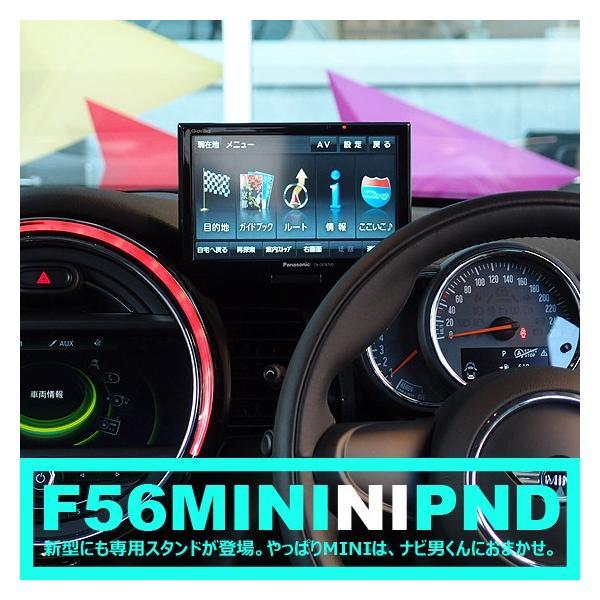 MINI(F54・F55・F56・F57)専用PND取付スタンド。ナビ男くんオリジナル。|naviokun|05