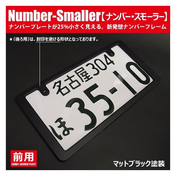 【ナンバー・スモーラー】マットブラック(前用)ナンバープレートが25%小さく見える!新発想 ナンバーフレーム|naviokun|02