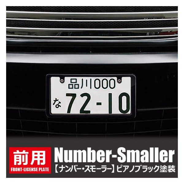 【ナンバー・スモーラー】ピアノブラック(前用)ナンバープレートが25%小さく見える!新発想 ナンバーフレーム|naviokun