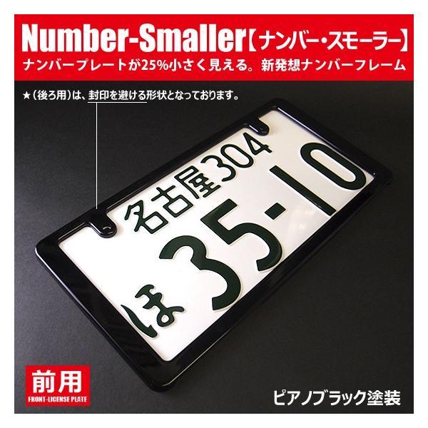 【ナンバー・スモーラー】ピアノブラック(前用)ナンバープレートが25%小さく見える!新発想 ナンバーフレーム|naviokun|02