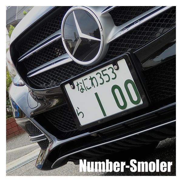 【ナンバー・スモーラー】ピアノブラック(前用)ナンバープレートが25%小さく見える!新発想 ナンバーフレーム naviokun 03