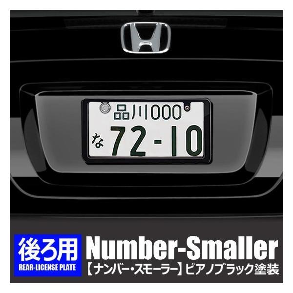 【ナンバー・スモーラー】ピアノブラック(後ろ用)ナンバープレートが25%小さく見える!新発想 ナンバーフレーム|naviokun