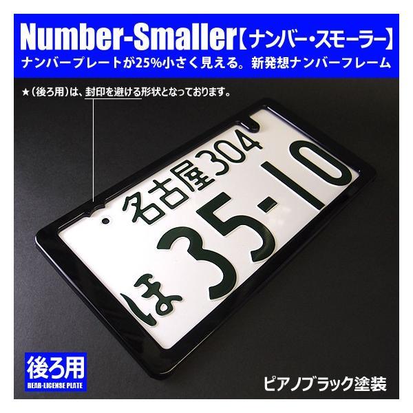 【ナンバー・スモーラー】ピアノブラック(後ろ用)ナンバープレートが25%小さく見える!新発想 ナンバーフレーム|naviokun|02
