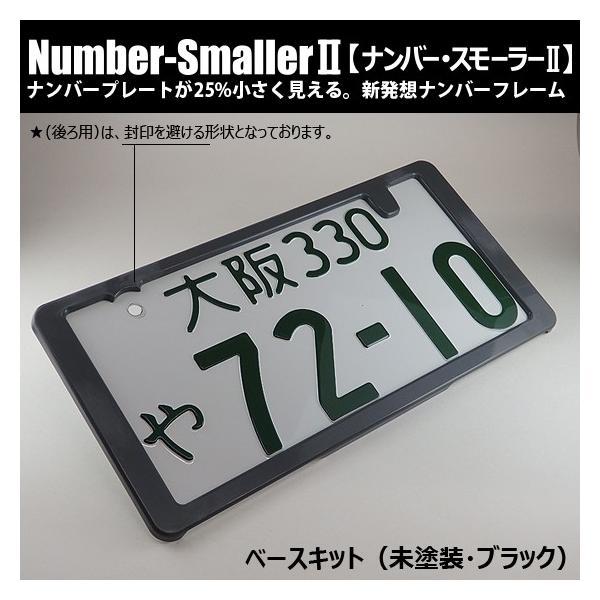 どうにも出来ないナンバープレートを 25%小さくし スタイリッシュに「ナンバースモーラーII」BASE KIT※未塗装。新発想のナンバーフレームです。#575496#|naviokun