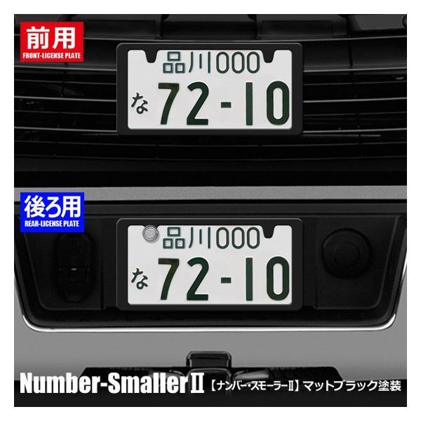どうにも出来ないナンバープレートを 25%小さくし スタイリッシュに「ナンバースモーラーII」マットブラック。新発想のナンバーフレームです。#575820#|naviokun