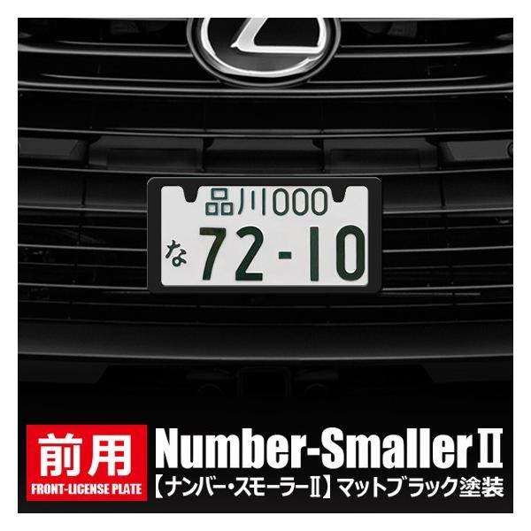 どうにも出来ないナンバープレートを 25%小さくし スタイリッシュに「ナンバースモーラーII」マットブラック。新発想のナンバーフレームです。#575820#|naviokun|02