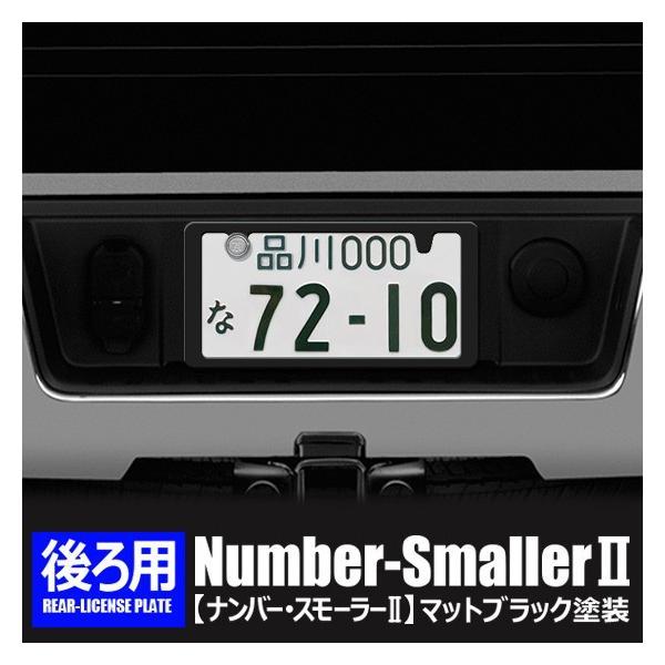 どうにも出来ないナンバープレートを 25%小さくし スタイリッシュに「ナンバースモーラーII」マットブラック。新発想のナンバーフレームです。#575820#|naviokun|03
