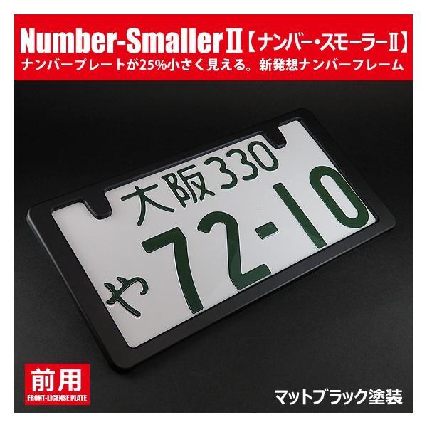どうにも出来ないナンバープレートを 25%小さくし スタイリッシュに「ナンバースモーラーII」マットブラック。新発想のナンバーフレームです。#575820#|naviokun|04