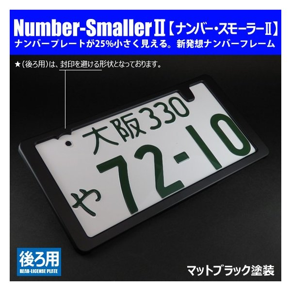 どうにも出来ないナンバープレートを 25%小さくし スタイリッシュに「ナンバースモーラーII」マットブラック。新発想のナンバーフレームです。#575820#|naviokun|05