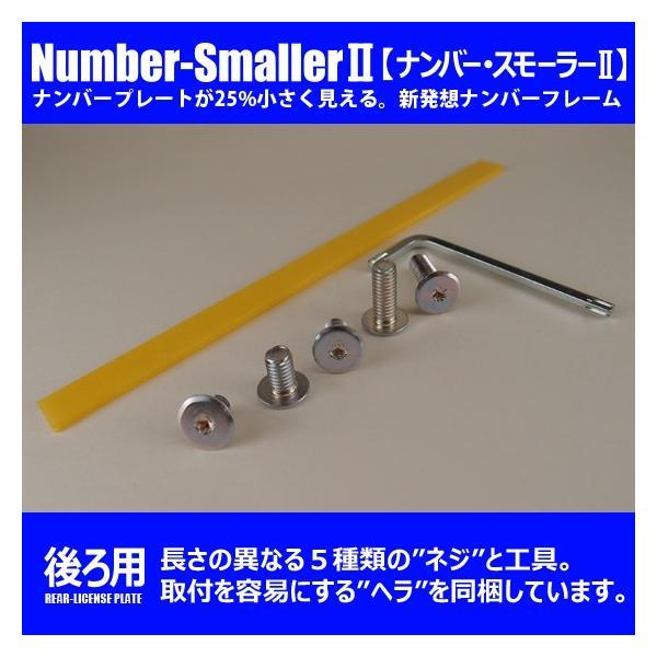 どうにも出来ないナンバープレートを 25%小さくし スタイリッシュに「ナンバースモーラーII」マットブラック。新発想のナンバーフレームです。#575820#|naviokun|07