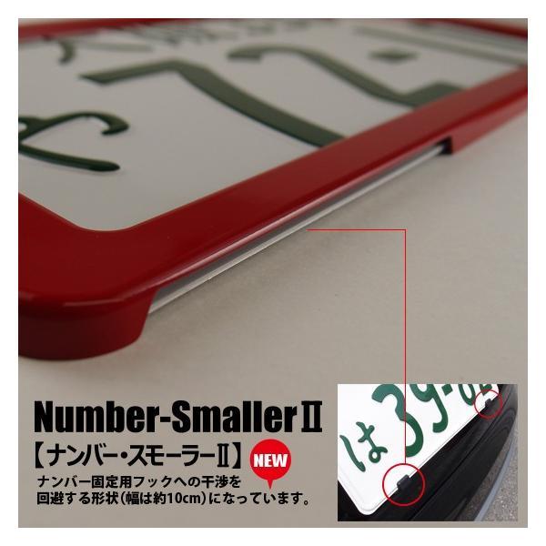 どうにも出来ないナンバープレートを 25%小さくし スタイリッシュに「ナンバースモーラーII」マットブラック。新発想のナンバーフレームです。#575820#|naviokun|10