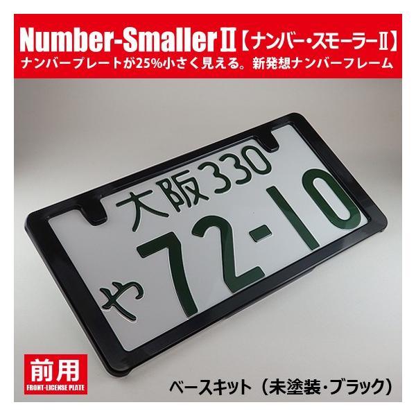 どうにも出来ないナンバープレートを 25%小さくし スタイリッシュに「ナンバースモーラーII」BASE KIT※未塗装。新発想のナンバーフレームです。#575496#|naviokun|02