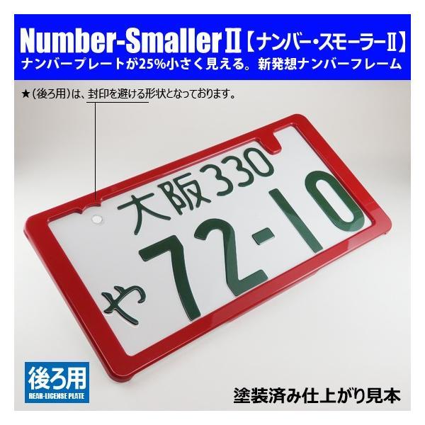 どうにも出来ないナンバープレートを 25%小さくし スタイリッシュに「ナンバースモーラーII」BASE KIT※未塗装。新発想のナンバーフレームです。#575496#|naviokun|11