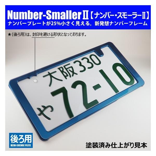 どうにも出来ないナンバープレートを 25%小さくし スタイリッシュに「ナンバースモーラーII」BASE KIT※未塗装。新発想のナンバーフレームです。#575496#|naviokun|12