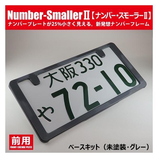 どうにも出来ないナンバープレートを 25%小さくし スタイリッシュに「ナンバースモーラーII」BASE KIT※未塗装。新発想のナンバーフレームです。#575496#|naviokun|03