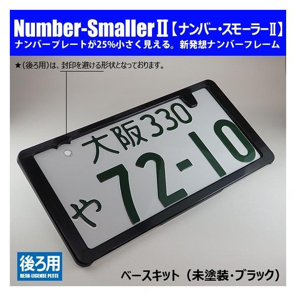 どうにも出来ないナンバープレートを 25%小さくし スタイリッシュに「ナンバースモーラーII」BASE KIT※未塗装。新発想のナンバーフレームです。#575496#|naviokun|04