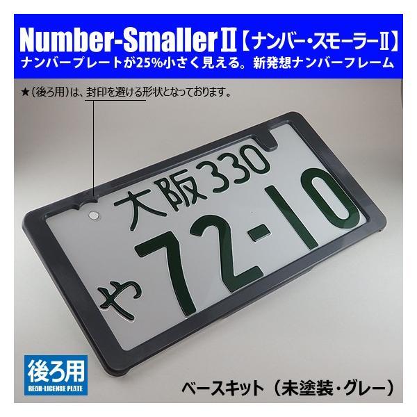 どうにも出来ないナンバープレートを 25%小さくし スタイリッシュに「ナンバースモーラーII」BASE KIT※未塗装。新発想のナンバーフレームです。#575496#|naviokun|05