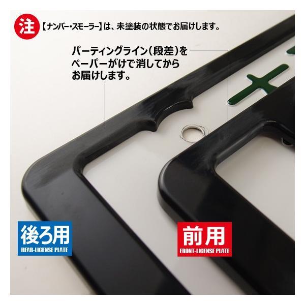 どうにも出来ないナンバープレートを 25%小さくし スタイリッシュに「ナンバースモーラーII」BASE KIT※未塗装。新発想のナンバーフレームです。#575496#|naviokun|08