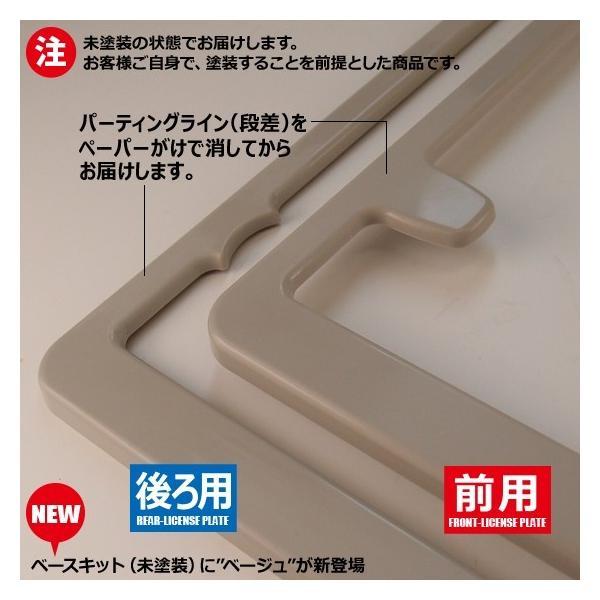 どうにも出来ないナンバープレートを 25%小さくし スタイリッシュに「ナンバースモーラーII」BASE KIT※未塗装。新発想のナンバーフレームです。#575496#|naviokun|09