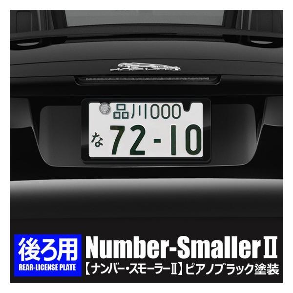 どうにも出来ないナンバープレートを 25%小さくし スタイリッシュに「ナンバースモーラーII」ピアノブラック★新発想のナンバーフレームです。#575822#|naviokun