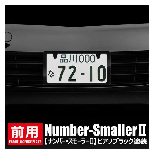 どうにも出来ないナンバープレートを 25%小さくし スタイリッシュに「ナンバースモーラーII」ピアノブラック★新発想のナンバーフレームです。#575822#|naviokun|02