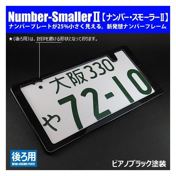 どうにも出来ないナンバープレートを 25%小さくし スタイリッシュに「ナンバースモーラーII」ピアノブラック★新発想のナンバーフレームです。#575822#|naviokun|03