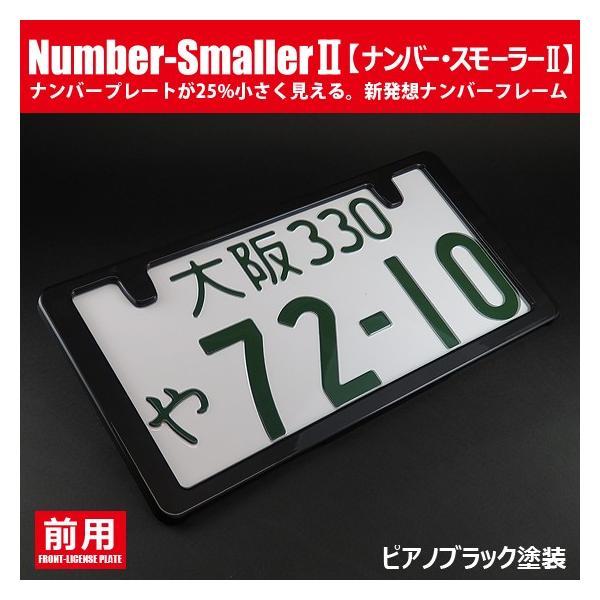 どうにも出来ないナンバープレートを 25%小さくし スタイリッシュに「ナンバースモーラーII」ピアノブラック★新発想のナンバーフレームです。#575822#|naviokun|04