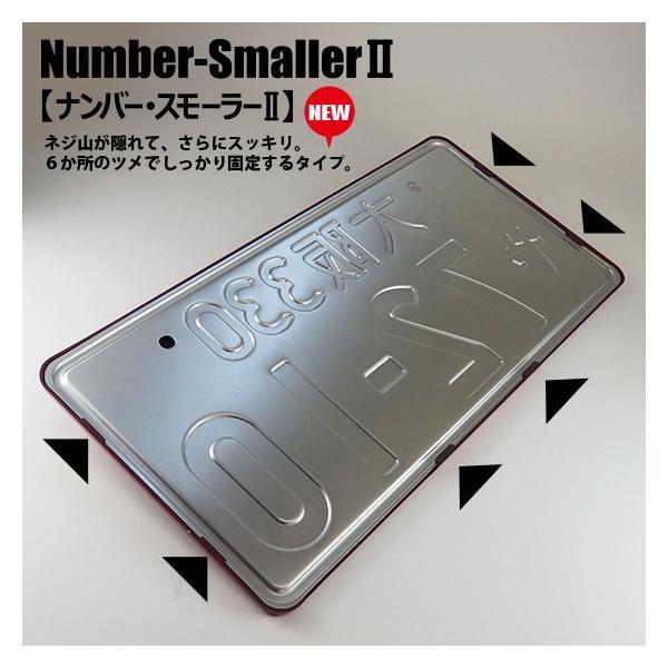 どうにも出来ないナンバープレートを 25%小さくし スタイリッシュに「ナンバースモーラーII」ピアノブラック★新発想のナンバーフレームです。#575822#|naviokun|07