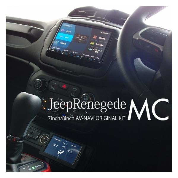 2018.06に仕様変更を受けた Jeep レネゲード専用  8型・7型 AV一体型カーナビ 取付キット(ナビ男くんオリジナル)|naviokun