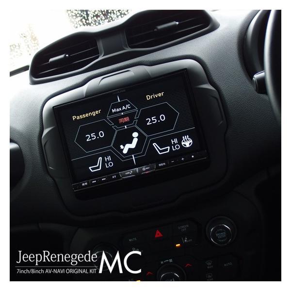 2018.06に仕様変更を受けた Jeep レネゲード専用  8型・7型 AV一体型カーナビ 取付キット(ナビ男くんオリジナル)|naviokun|04