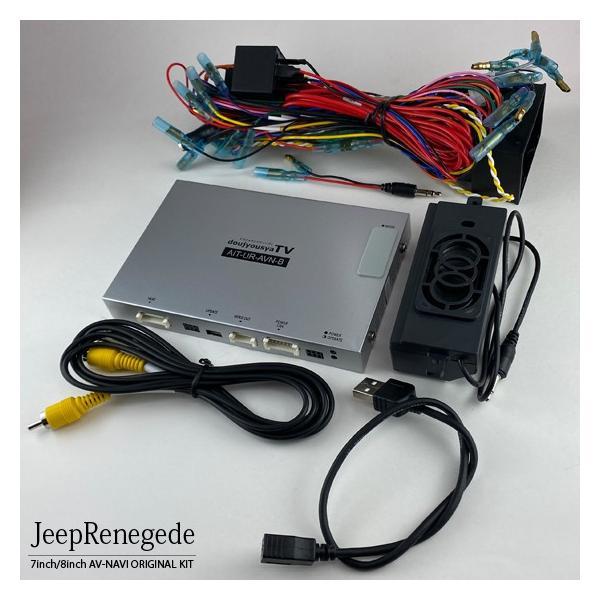2018.06に仕様変更を受けた Jeep レネゲード専用  8型・7型 AV一体型カーナビ 取付キット(ナビ男くんオリジナル)|naviokun|08