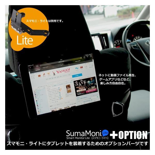 スマモニ・ライトにタブレットを装着するためのオプション|naviokun|02
