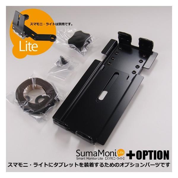 スマモニ・ライトにタブレットを装着するためのオプション|naviokun|03