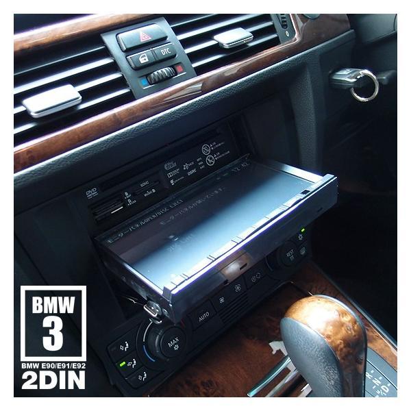 BMW3シリーズ(E90・E91・E92)用 2DIN カーナビ取付キット(ナビ男くんオリジナル)|naviokun|04