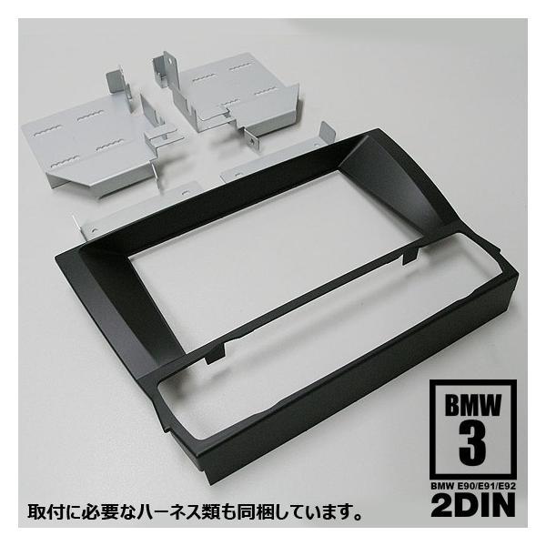 BMW3シリーズ(E90・E91・E92)用 2DIN カーナビ取付キット(ナビ男くんオリジナル)|naviokun|06
