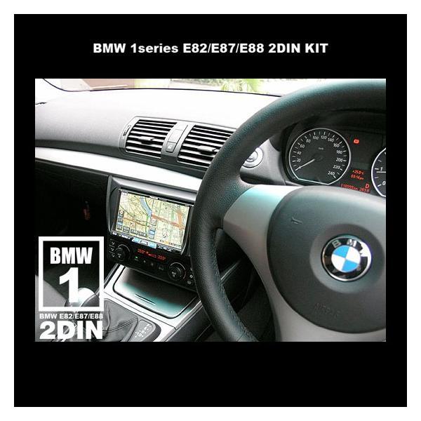 BMW1シリーズ(E82・E87・E88)用 2DIN カーナビ取付キット(ナビ男くんオリジナル)#575440# naviokun
