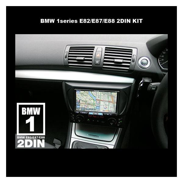 BMW1シリーズ(E82・E87・E88)用 2DIN カーナビ取付キット(ナビ男くんオリジナル)#575440# naviokun 02