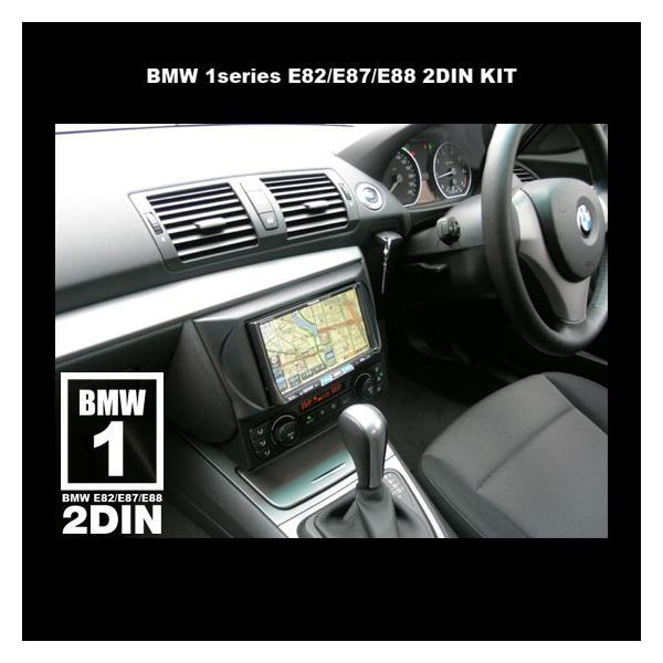 BMW1シリーズ(E82・E87・E88)用 2DIN カーナビ取付キット(ナビ男くんオリジナル)#575440# naviokun 03