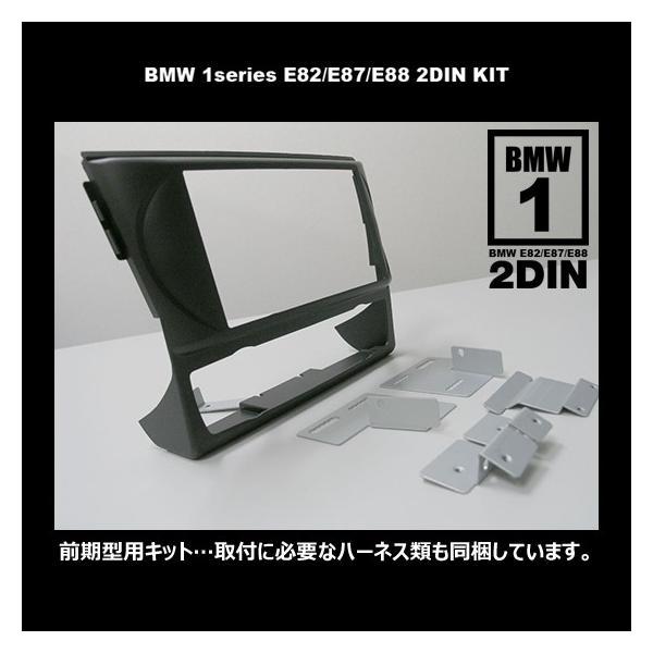 BMW1シリーズ(E82・E87・E88)用 2DIN カーナビ取付キット(ナビ男くんオリジナル)#575440# naviokun 05