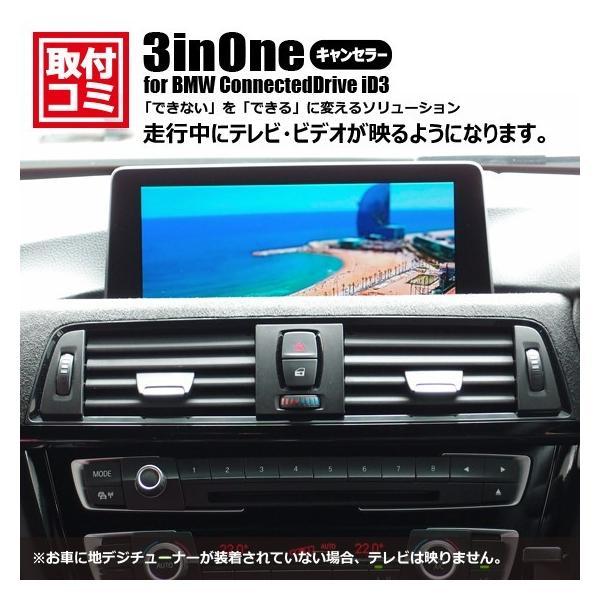 ご自宅への出張取付もOK! BMW純正ナビ(iD3) 走行中もTVが映る・TVが大きく映るようになる・ナビ操作ができる工事  DJV98-3inOne naviokun 02