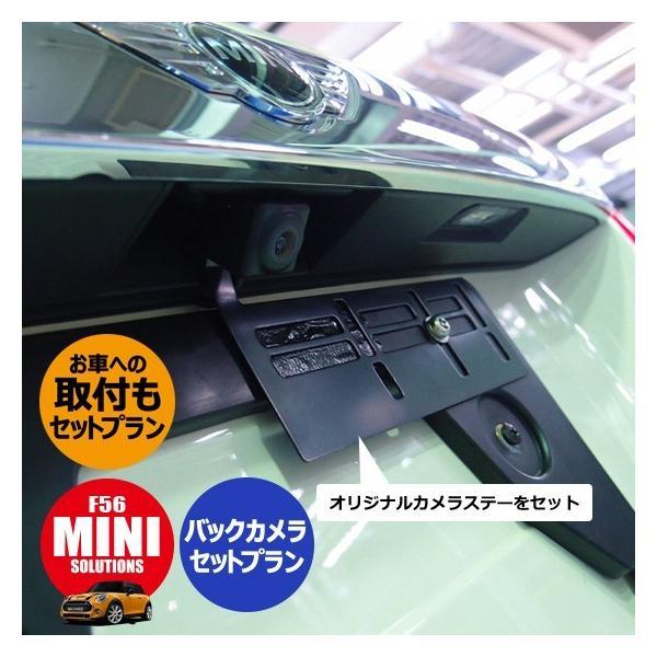 ご自宅への出張取付もOK!MINI(F55/F56/F57)純正ナビ専用バックカメラパック|naviokun|02