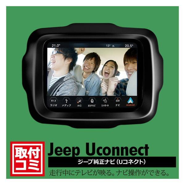 ご自宅への出張取付もOK!|Jeep純正ナビ・Uconnectに対応|走行中もTVが映る・ナビ操作ができる工事 |DJV98|naviokun