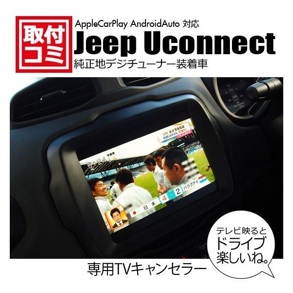 ご自宅への出張取付もOK!|Jeep純正ナビ・Uconnectに対応|走行中もTVが映る・ナビ操作ができる工事 |DJV98|naviokun|02