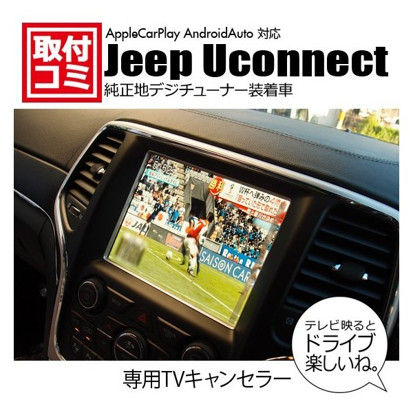 ご自宅への出張取付もOK!|Jeep純正ナビ・Uconnectに対応|走行中もTVが映る・ナビ操作ができる工事 |DJV98|naviokun|03