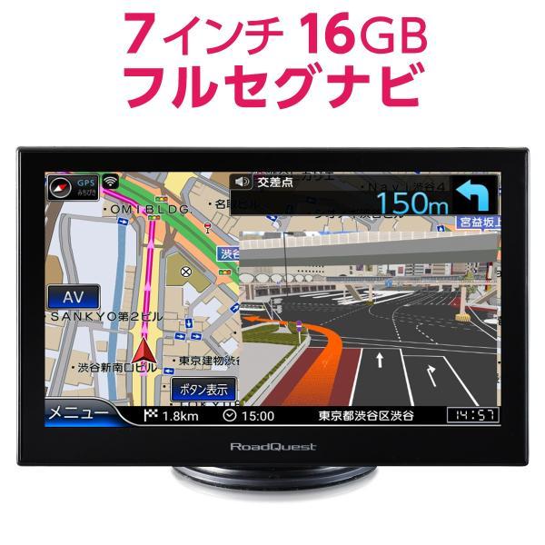 7インチ16GBフルセグ(地デジ)ポータブルナビ 2019年版ゼンリン詳細市街地図データ搭載 VICS渋滞対応 みちびき対応 RoadQuest「RQ-A719PVF」|naviquest-yshop