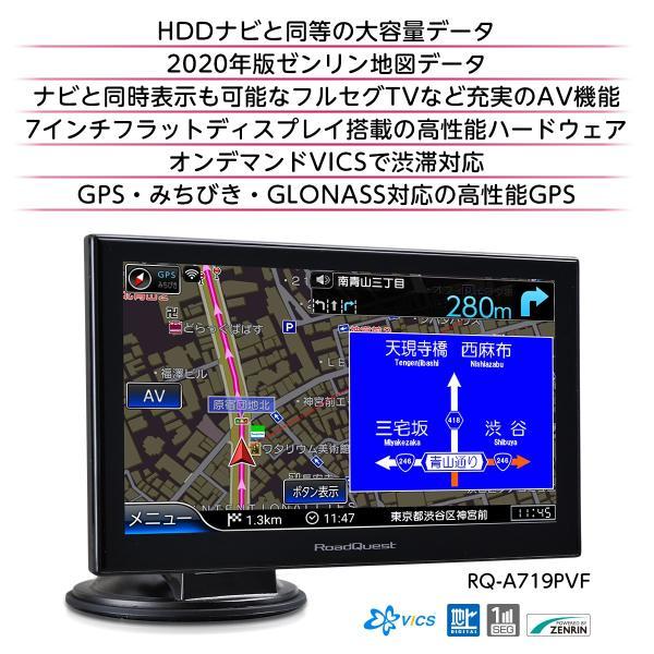 7インチ16GBフルセグ(地デジ)ポータブルナビ 2019年版ゼンリン詳細市街地図データ搭載 VICS渋滞対応 みちびき対応 RoadQuest「RQ-A719PVF」|naviquest-yshop|02
