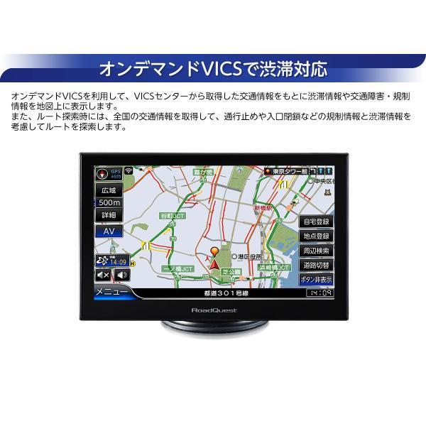 カーナビ ポータブルナビ 7インチ 16GB フルセグ 地デジ 2020年版 ゼンリン地図 詳細市街地図 VICS 渋滞対応 みちびき対応 バックカメラ対応 RQ-A719PVF|naviquest-yshop|20